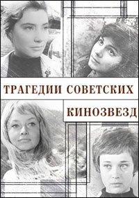 Трагедии советских кинозвезд (2016) WEB-DLRip
