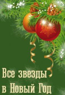 Скачать Все звезды в Новый год через торрент