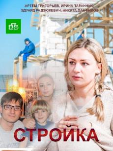 Стройка [1-20 серии из 20] (2013)