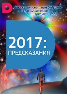 2017: Предсказания [1-4 серии из 4] (2016)