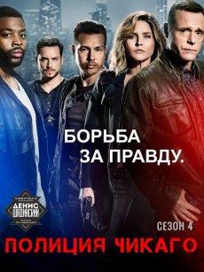 Полиция Чикаго  [4 сезон, 1-21 серии] (2016)/ Chicago P.D.