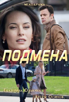 Подмена [1-2 серии из 02] (2016) HDTVRip