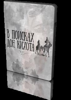 В Поисках Дон Кихота: Проект Владимира Познера и Ивана Урганта [1-8 серии из 8] (2017)