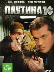 Паутина [10 сезон] (2016) HDTVRip