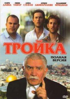 Тройка [1-4 из 4] (2010)