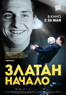 Златан. Начало / Den unge Zlatan (2015) WEB-DLRip 720p
