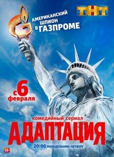 Адаптация [1-9 серии из 17] (2017)