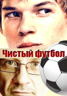Чистый футбол [1-2 серии из 2] (2016)