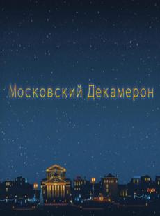 Московский декамерон [1-8 серии из 8] (2012)