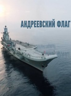 Андреевский флаг [1-2 серии из 2] (2016)