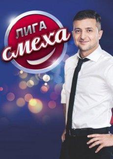 Лига смеха. Фестиваль юмора в Одессе [3 сезон, 1 серия] (2017)