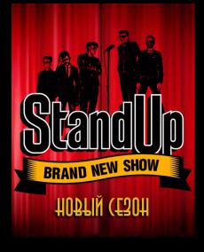 Stand Up [6 сезон, 1-7 серии] (2017)