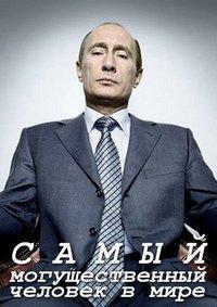 Самый могущественный человек в мире (Путин) / The Most Powerful Man In The World (2017) WEBRip