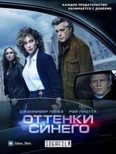 Оттенки синего [2 сезон, 1-4 серии из 13] (2017)  / Shades of Blue