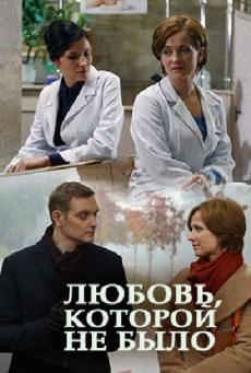 Любовь, которой не было (2015) HDTVRip