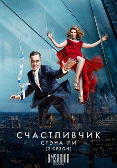 Счастливчик [2 сезон, 1-5 серии из 10] (2017)  / Stan Lee's Lucky Man