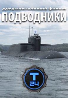 Подводники (2017) WEB-DL 1080p
