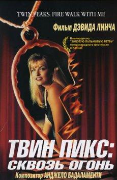 Твин Пикс: Сквозь огонь / Twin Peaks: Fire Walk with Me (1992) BDRip-AVC