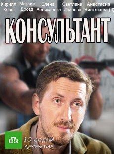 Консультант 10 серия скачать торрент
