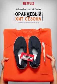 Скачать 4 сезон Оранжевый - новый черный через торрент