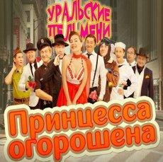 Уральские пельмени - Принцесса огорошена (2017) SATRip