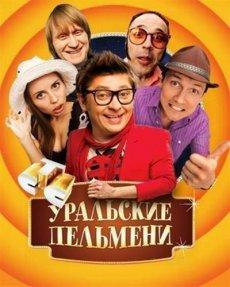 Уральские пельмени - Спасите наши уши (2017) WEB-DL 720p