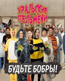 Уральские пельмени - Будьте бобры (2017) WEB-DL 720p