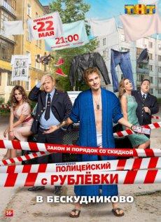 Полицейский с Рублевки в Бескудниково [2 сезон, 1-4 серии из 8] (2017)
