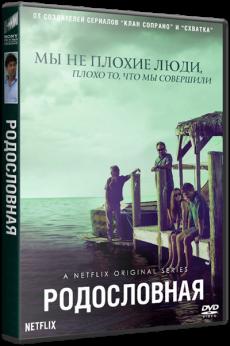 Родословная  [2 сезон] (2016)/ Bloodline