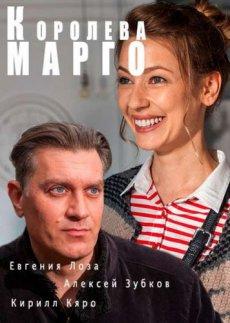 Королева марго — koroleva margo (1996) | сериал-торрент: скачать.