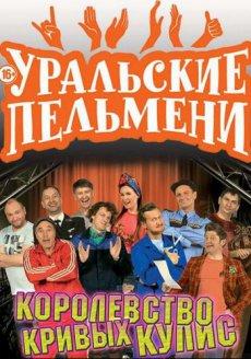 Скачать Уральские Пельмени - Королевство кривых кулис через торрент