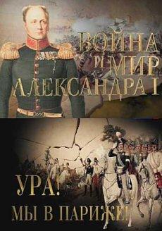 Война и мир Александра I [1-5 серии из 5] (2012-2016)