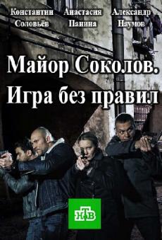 Майор Соколов. Игра без правил [2 сезон] (2017)