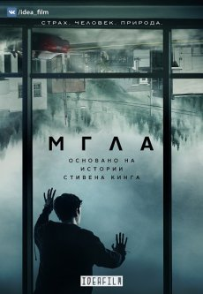 Мгла [1 сезон, 1-5 серии из 10] (2017) / The Mist