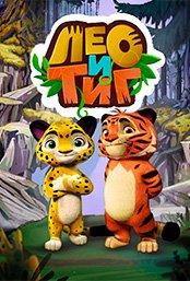 Лео и Тиг [1-6 серии из 6] (2016-2017)