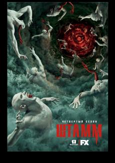 Штамм  [4 сезон, 1-2 серия из 10] (2017)/ The Strain