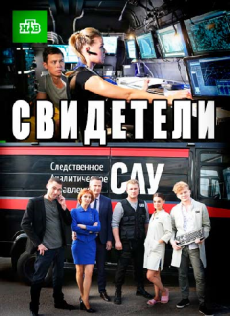 Свидетели [4 сезон] (2017)