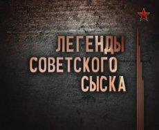 Скачать 1 сезон Легенды советского сыска. Годы войны через торрент