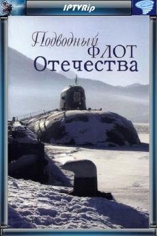 Подводный флот Отечества [1-2 серии из 2] (2016) IPTVRip