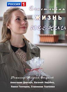 Скачать 1 сезон Счастливая жизнь Ксении через торрент