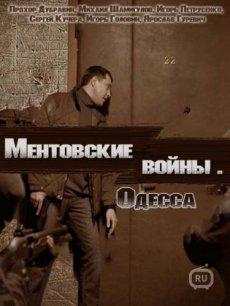 Ментовские войны. Одесса [1 сезон] (2017)