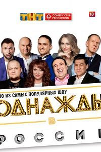 Однажды в России [6 сезон, 1-16 серии] (2017)
