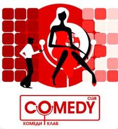 Скачать Comedy Club в Барвихе через торрент