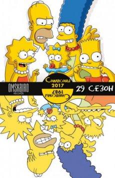 Скачать 29 сезон Симпсоны через торрент