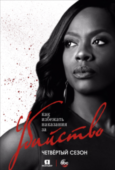 Как избежать наказания за убийство [4 сезон, 1-9 серия из 15] (2017) / How to Get Away with Murder