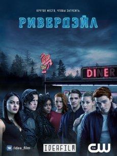 Ривердэйл [2 сезон, 1-11 серия из 13] (2017) / Riverdale