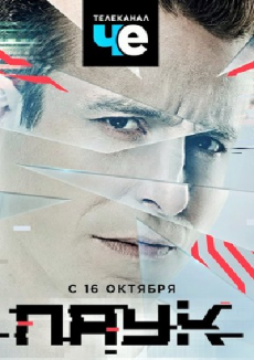 Паук [1-22 серии] (2017)