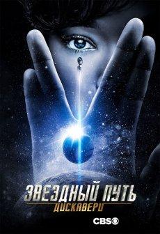 Скачать 1 сезон Звездный путь: Дискавери  через торрент