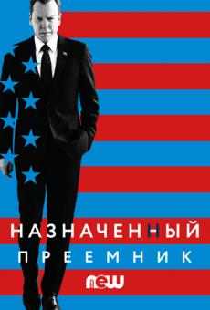Скачать 2 сезон Последний кандидат / Преемник через торрент