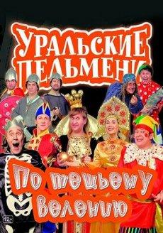 Уральские Пельмени - По тещьему велению (2017)  WEB-DL 1080p